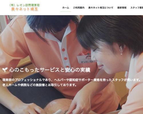 美々ネット埼玉様ホームページ画像