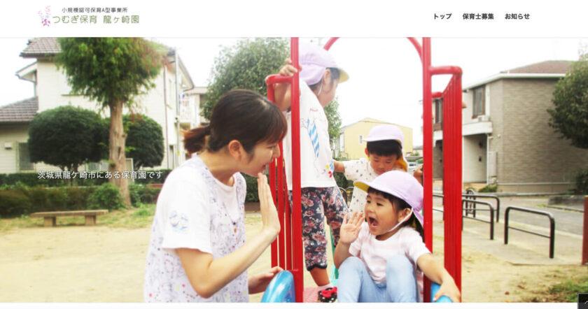 株式会社みのり様 保育園ホームページ写真